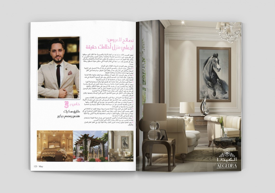 Eng. Tareq Skaik's interview in Hia Magazine about Interior Design