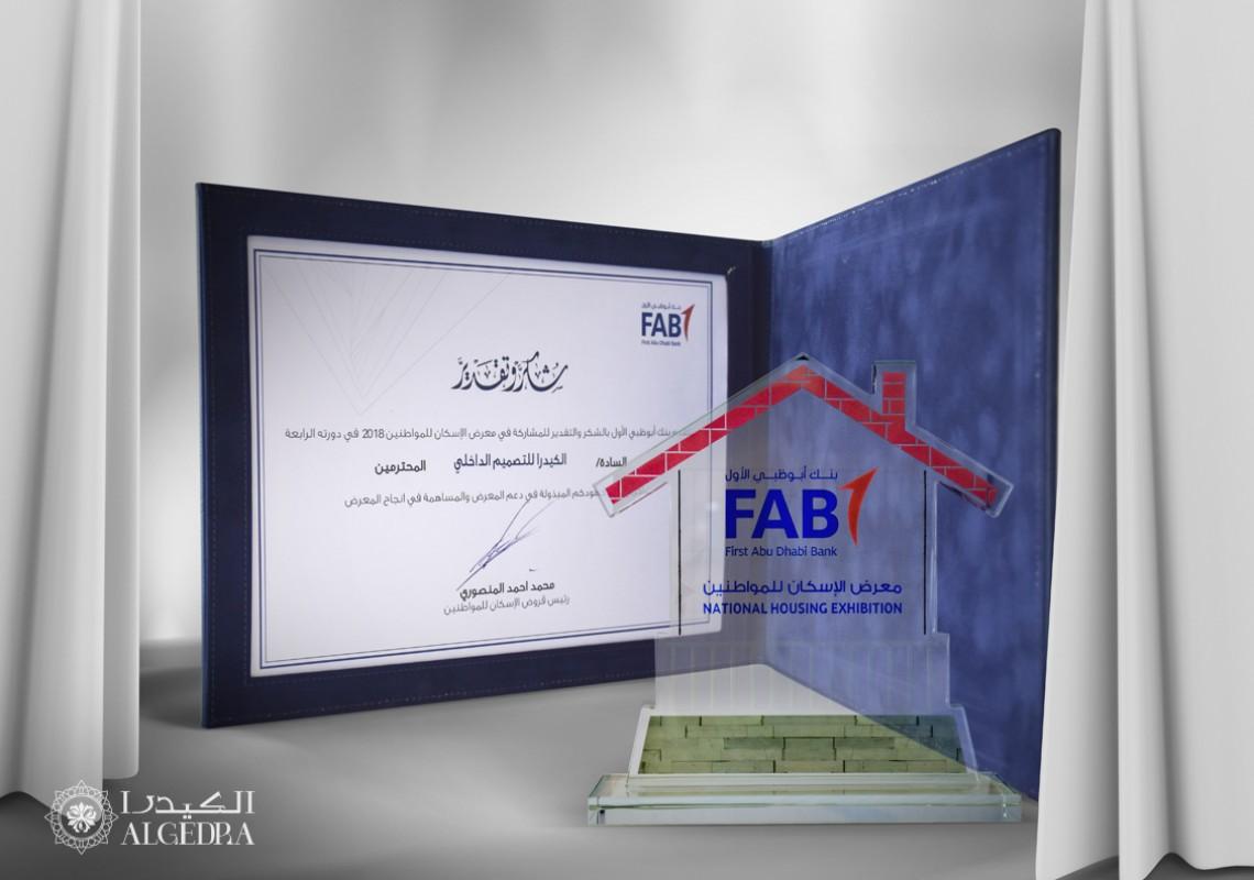 FAB Exhibition 2018