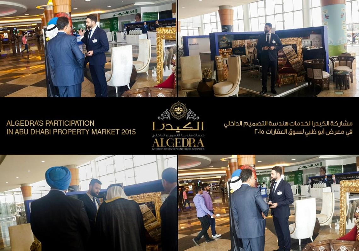 الكيدرا تشارك في معرض سوق أبوظبي للعقارات 2015