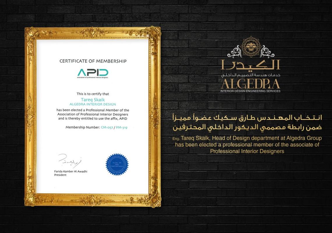 شهادة عضوية في التصميم الداخلي