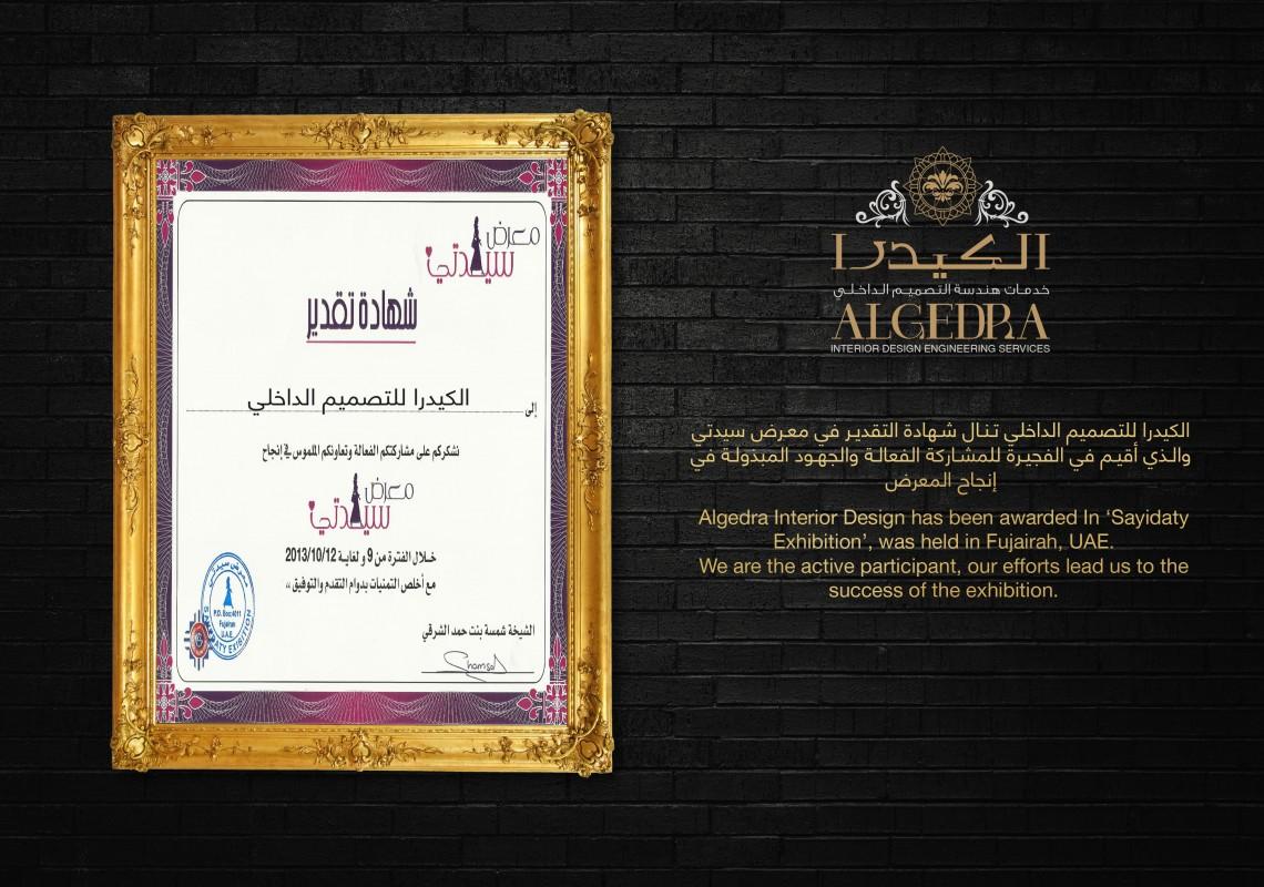 Algedra Fujairah, Sayedati Sergisinde Takdir Aldı