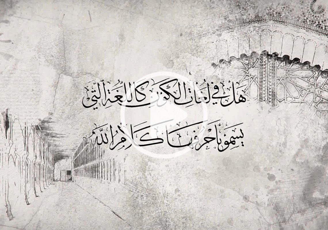 Algedra Dünya Arap Dili Gününü Kutluyor