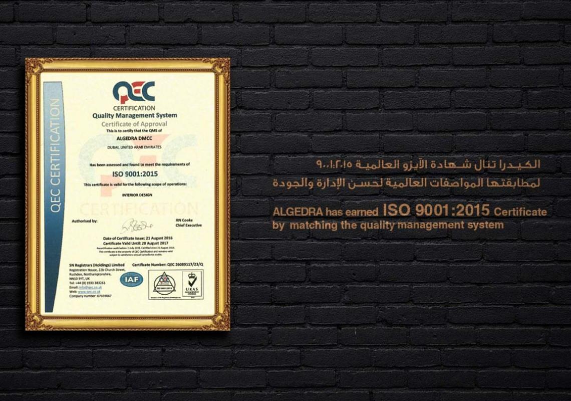 الكيدرا تنال شهادة الآيزو العالمية 9001:2015