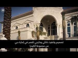 تصميم قصر فخم في الإمارات من الكيدرا