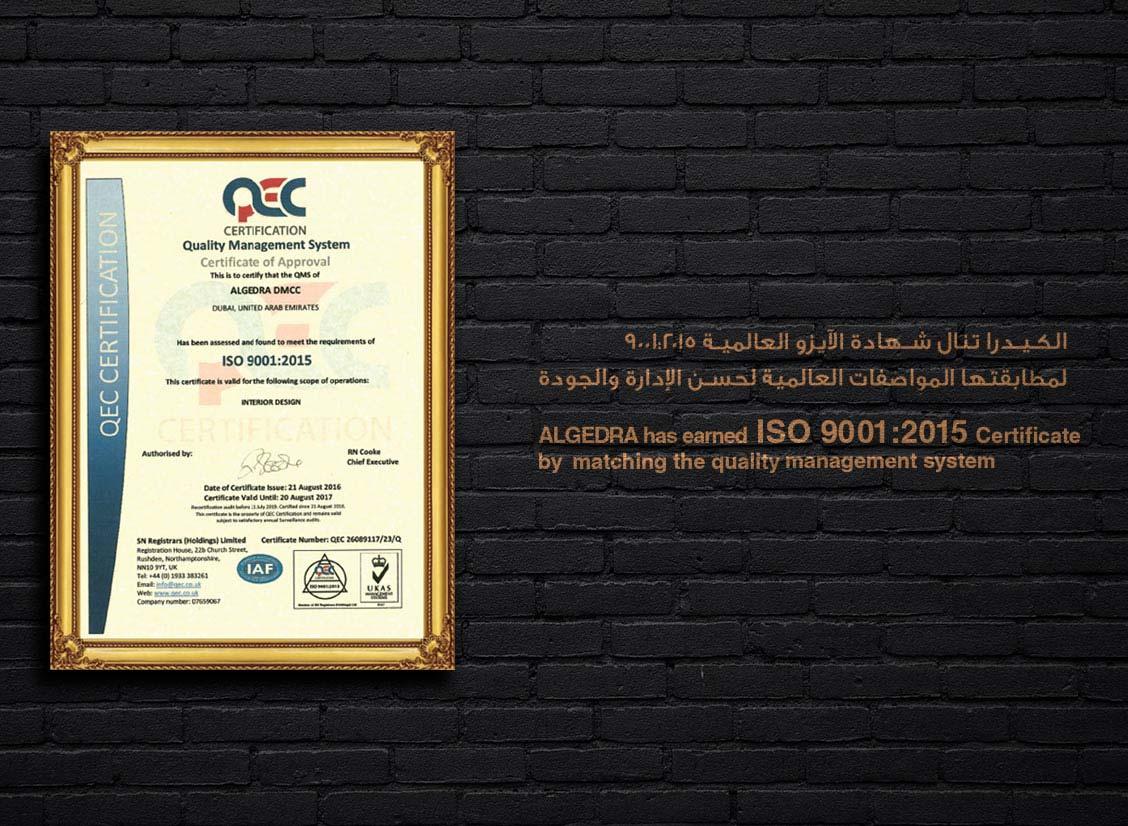 الكيدرا تنال شهادة الآيزو العالمية
