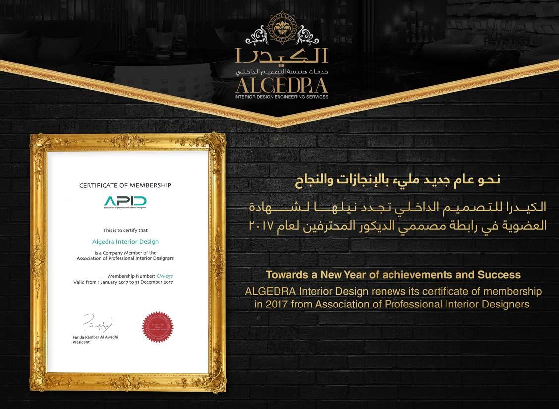 ALGEDRA certificate of membership 2017