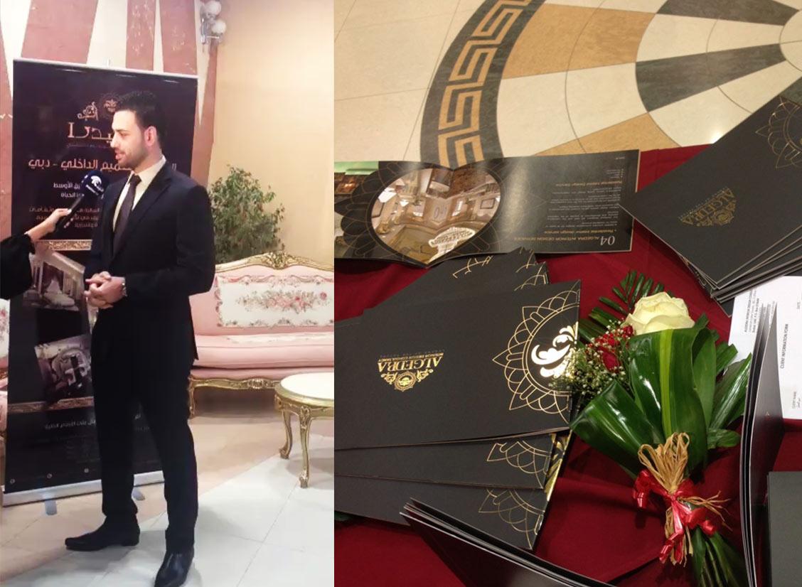 Algedra awarded In 'Sayidaty Exhibition'