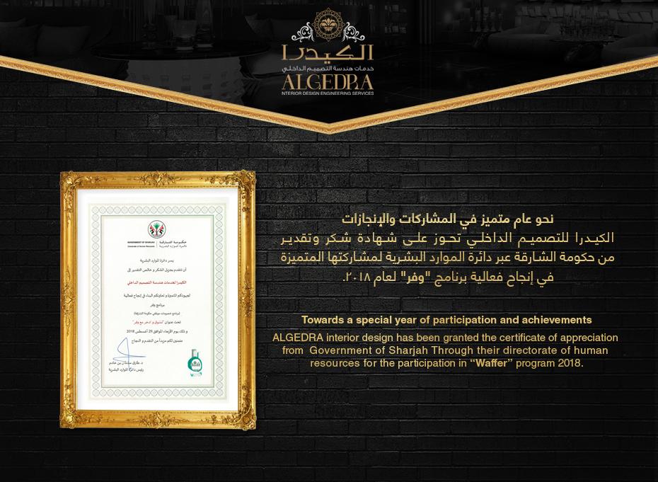 شهادة شكر وتقدير للمشاركة في إنجاح فعالية برنامج وفر 2018